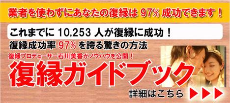 復縁マニュアル決定版 復縁ガイドブック