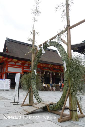 八坂神社の茅の輪