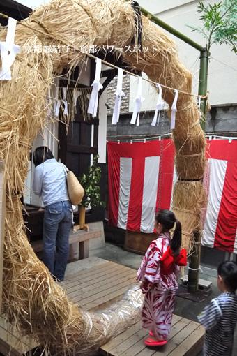 祇園祭の茅の輪