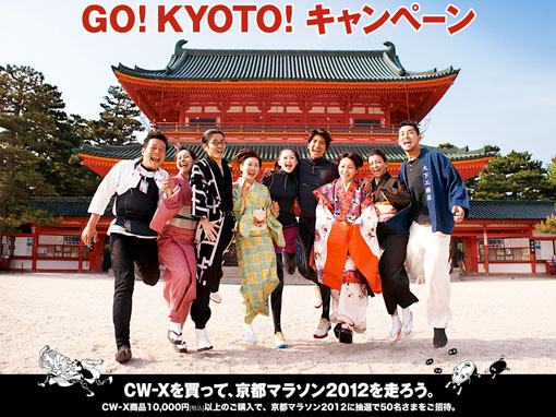京都マラソン2012cw-x
