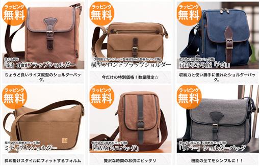 京都の帆布バッグ