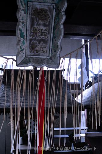 橋姫神社で縁切り