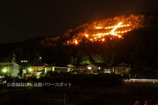 五山送り火 法の字