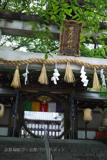 岩屋神社の茅の輪