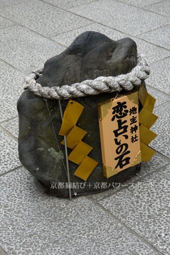 地主神社の恋占の石