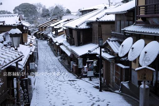 二寧坂の雪景色
