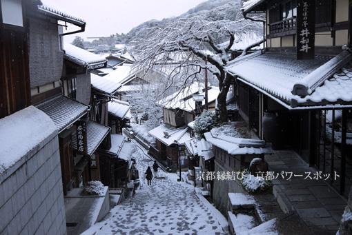 産寧坂の雪景色