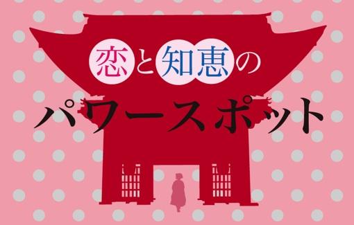 京都の恋と知恵のパワースポット
