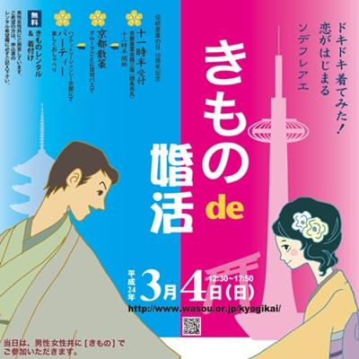 京都 着物で婚活