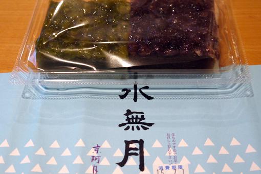 京阿月の水無月