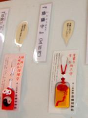 お守り(清明神社)