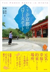 ここが京都のパワースポット (京都を愉しむ)