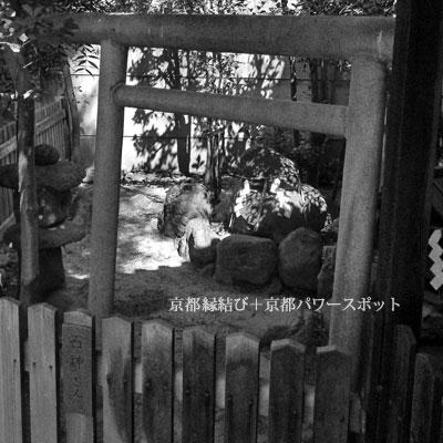 幸神社の石神さん