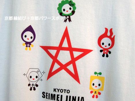 晴明神社のTシャツ