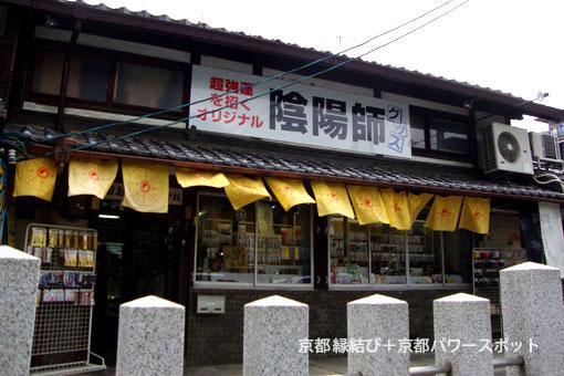 晴明神社のお土産屋