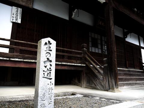 清涼寺 生の六道