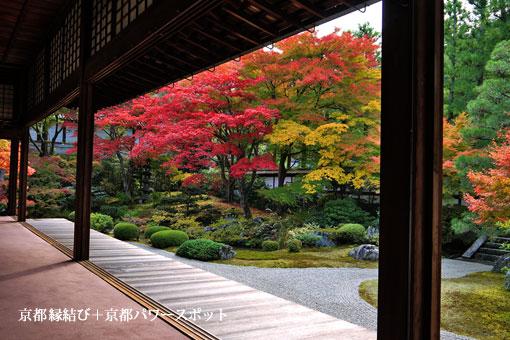 泉涌寺の御座所庭園