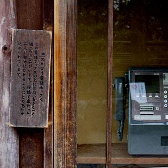 恋のかなう電話ボックス